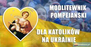 Modlitewnik pompejański po ukraińsku